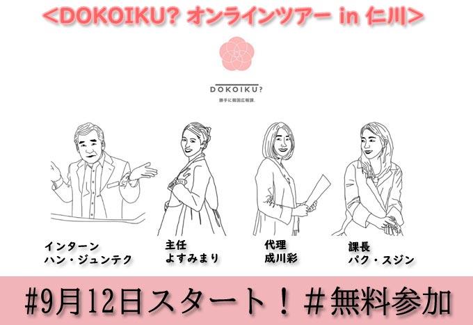 DOKOIKU? オンラインツアー in 仁川